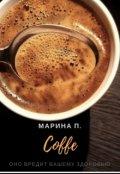 """Обложка книги """"Кофе"""""""