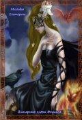 """Обложка книги """" Янтарные слёзы Феникса (сказ про Воительницу и Рыжика 3)"""""""