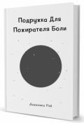 """Обложка книги """"Подружка Для Пожирателя Боли"""""""