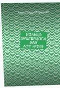 """Обложка книги """"Кольцо Эрцгерцога или Лот № 749"""""""