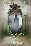 "Обложка книги ""Ведьма и зеркало"""
