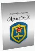 "Обложка книги ""Армейка"""