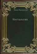 """Обложка книги """"Ностальгия"""""""