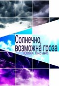 "Book cover ""Солнечно, возможна гроза"""