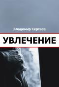 """Обложка книги """"Увлечение"""""""