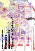 """Обложка книги """"Будущее начинается «здесь» и «сейчас»"""""""