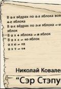 "Обложка книги ""Сэр Стэпуш"""