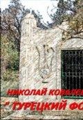"""Обложка книги """"Турецкий фонтан"""""""