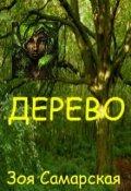 """Обложка книги """"Дерево"""""""