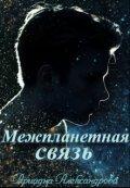 """Обложка книги """"Межпланетная связь"""""""