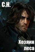 """Обложка книги """"Хозяин леса"""""""