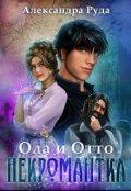 """Обложка книги """"Ола и Отто-5. Некромантка"""""""