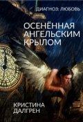 """Обложка книги """"Диагноз: Любовь. Осенённая ангельским крылом"""""""