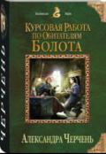 """Обложка книги """"Курсовая работа по обитателям болота"""""""