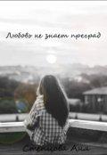 """Обложка книги """"Любовь не знает преград"""""""