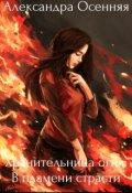 """Обложка книги """"Хранительница огня: в пламени страсти """""""