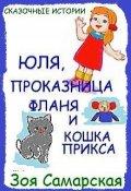 """Обложка книги """"Юля, проказница Фланя и кошка Прикса"""""""