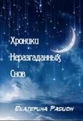 """Обложка книги """"Хроники Неразгаданных Снов"""""""