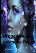 """Обложка книги """"Исполненное желание Ольги."""""""
