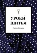 """Обложка книги """"Уроки шитья"""""""