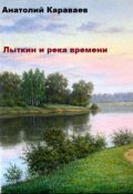 """Обложка книги """"Лыткин и река времени"""""""
