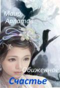 """Обложка книги """"Обиженное Счастье"""""""