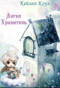 """Обложка книги """"Ангел Хранитель"""""""