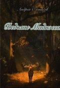 """Обложка книги """"Ведьмы Маднэсса"""""""