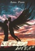 """Обложка книги """"Мой косячный ангел"""""""