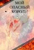 """Обложка книги """"Мой Опасный Король"""""""