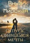 """Обложка книги """"Отпуск сбывшейся мечты"""""""