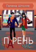 """Обложка книги """"Парень на час"""""""
