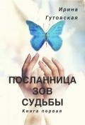 """Обложка книги """"Зов Судьбы. Книга первая"""""""