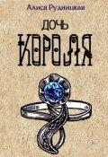 """Обложка книги """"Дочь короля"""""""