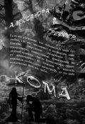 """Обложка книги """"Кома. Книга 3 серии """"Шизофрения"""""""""""