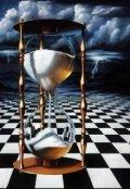"""Обложка книги """"Пока идут песочные часы"""""""