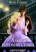 """Обложка книги """"Азалия, королева сердец"""""""