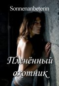 """Обложка книги """"Пленённый охотник"""""""