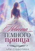 """Обложка книги """"Невеста Темного принца"""""""