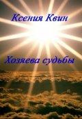 """Обложка книги """"Хозяева судьбы"""""""