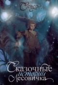 """Обложка книги """"Сказочные истории Лесовичка. """""""