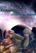 """Обложка книги """"Хроники планеты Амой"""""""