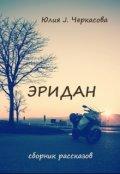 """Обложка книги """"Эридан. Рассказы"""""""