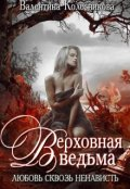 """Обложка книги """"Верховная ведьма. Любовь сквозь ненависть."""""""