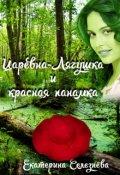 """Обложка книги """"Царевна-лягушка и красная панамка"""""""