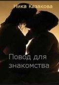 """Обложка книги """"Повод для знакомства"""""""