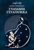 """Обложка книги """"Глазами Странника"""""""