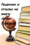 """Обложка книги """"Рецензии и отзывы на книги Агнии Горецкой"""""""