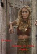 """Обложка книги """"Ведьма из Уолл-Стрит."""""""