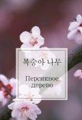 """Обложка книги """"Персиковое Дерево (복숭아 나무)"""""""